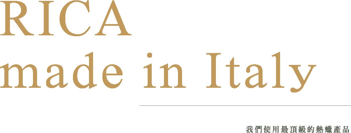 RICA made in Italy | 熱蠟採用義大利綠色精品-RICA
